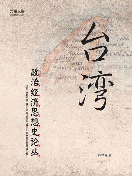 台湾政治经济思想史论丛