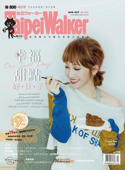 Taipei Walker 258期 10月號