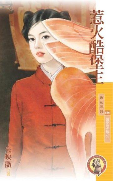 惹火酷堡主【偏愛捋虎鬚之一】(限)