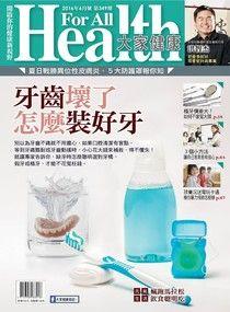 大家健康雜誌 06月號/2016 第349期