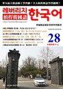 槓桿韓國語學習週刊第28期
