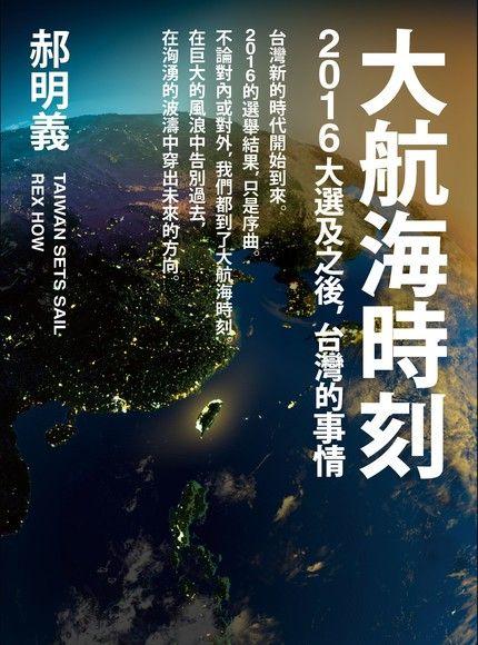 大航海時刻:2016大選及之後,台灣的事情