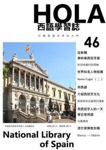 Hola España 西語學習誌 10月號/2020 第46期