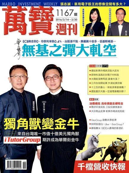 萬寶週刊 第1167期 2016/03/11