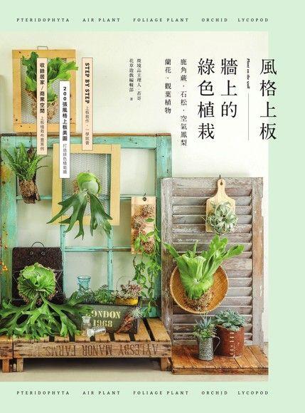 風格上板—牆上的綠色植栽