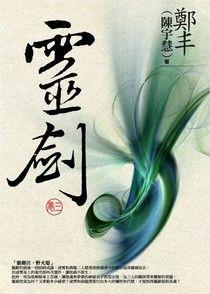 靈劍.卷三(最終卷)