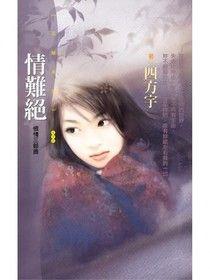 情難絕【恨情三部曲】(限)