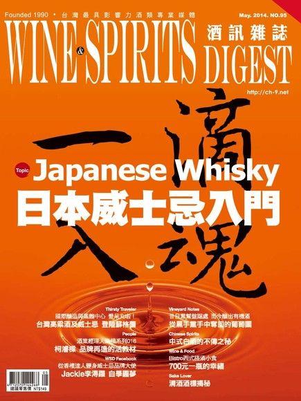 酒訊Wine & Spirits Digest 05月號/2014 第95期