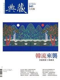 典藏古美術 02月號/2021 第341期