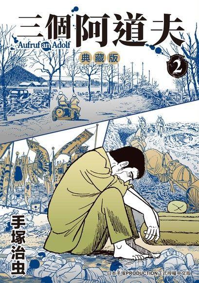 三個阿道夫 典藏版 2