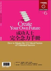 大師輕鬆讀006:成功人士完全念力手冊