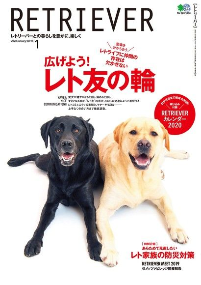 RETRIEVER 2020年1月號 Vol.98 【日文版】