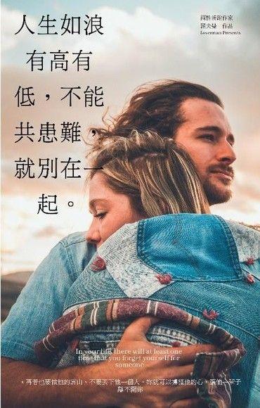 人生如浪有高有低,不能共患難,就別在一起