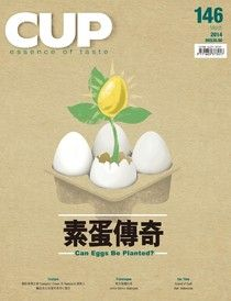 CUP 03月號/2014 第146期