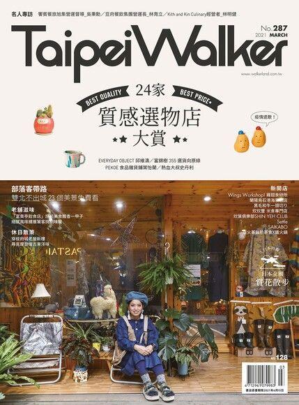 Taipei Walker Vol.287 2021年3月號