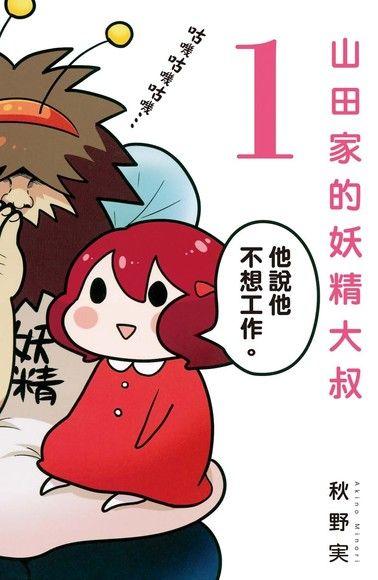 山田家的妖精大叔(1)