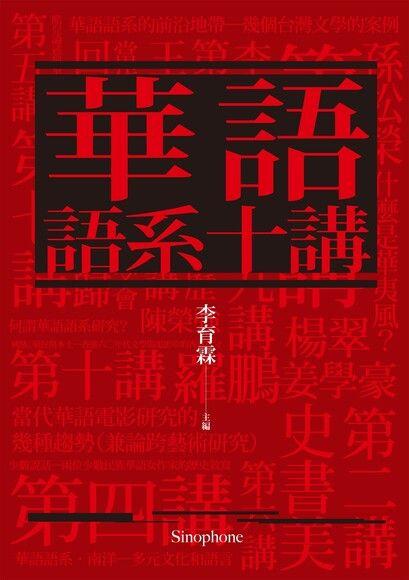 華語語系十講