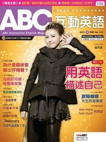 ABC互動英語 05月號/2015 第155期