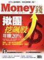 Money錢 07月號/2016 第106期