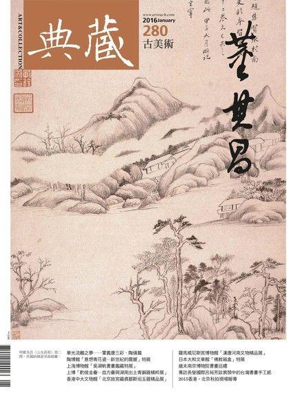典藏古美術 01月號/2016 第280期