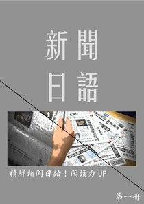 精解新聞日語!閱讀力UP(第一冊)