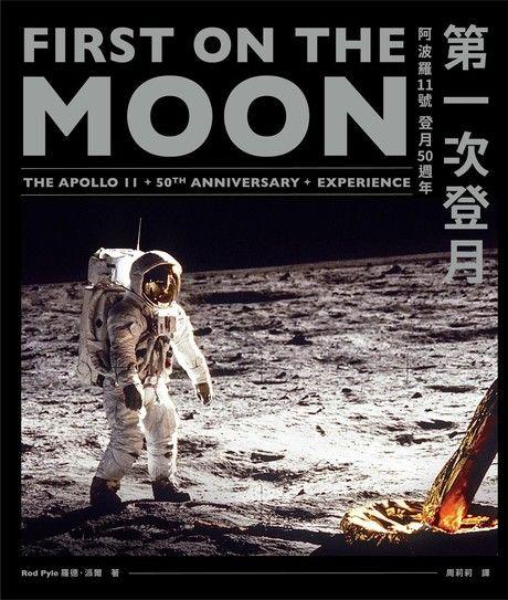 第一次登月