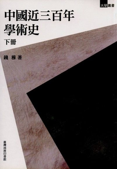 300 Years of Chinese Academic History(Vol.2)中國近三百年學術史(下冊)