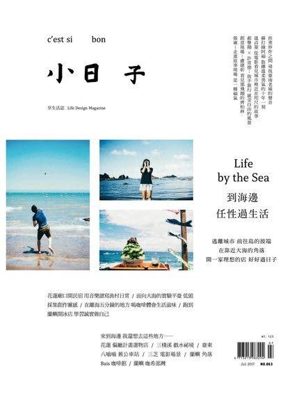 小日子享生活誌7月號/2017第63期