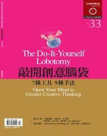 大師輕鬆讀033:敲開創意腦袋