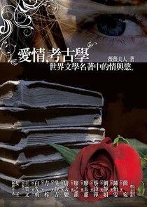 愛情,考古學:世界文學名著中的情與慾