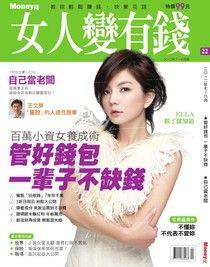 女人變有錢雙月刊 07-08月號/2012 第22期
