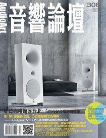 Audio Art 音響論壇 03月號/2014 第306期
