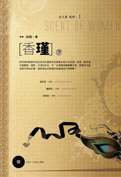 香瑾(下)《女人香系列 01-2》