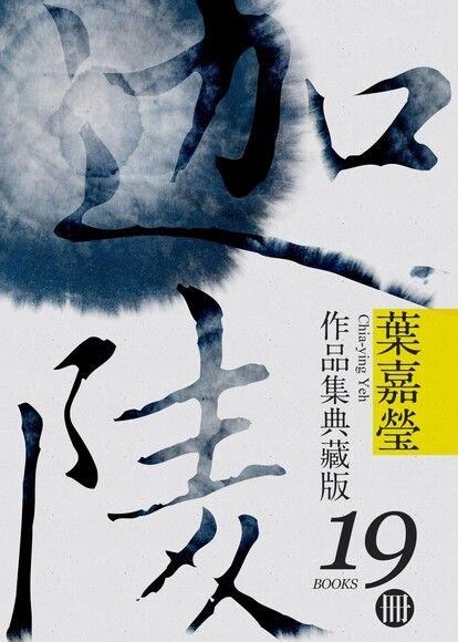 葉嘉瑩作品集典藏版(共19本)