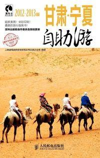 藏羚羊旅行指南——甘肃宁夏自助游