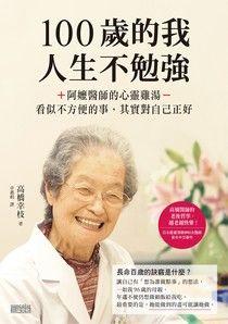 100歲的我,人生不勉強