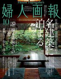婦人畫報 2019年10月號 【日文版】
