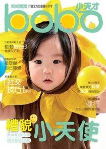媽媽寶寶寶寶版 05月號/2014 第327期