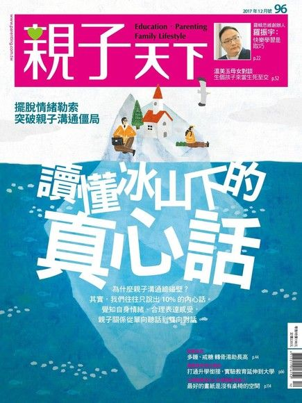 親子天下雜誌 12月號/2017 第96期