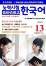 韓檢情報誌 11月號 / 2014 第13期