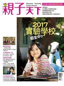 親子天下雜誌特刊:2017實驗學校招生中