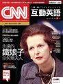 CNN互動英語 05月號/2013 第152期