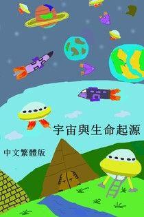 宇宙與生命起源 (中文繁體版)