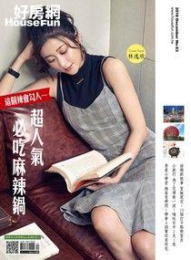 好房網雜誌 12月號/2018 第63期