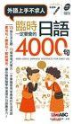臨時一定要會的日語4000句