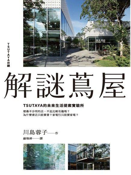 解謎蔦屋:TSUTAYA的未來生活提案實驗所