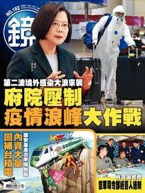 鏡週刊 第182期 2020/03/25