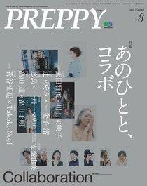 PREPPY 2017年8月號 【日文版】