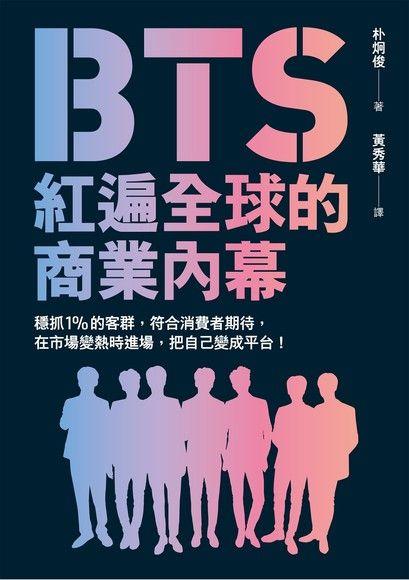 BTS紅遍全球的商業內幕