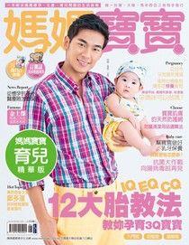 媽媽寶寶育兒版 06月號/2012 第304期